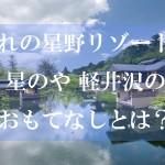 憧れの星野リゾート!星のや 軽井沢のおもてなし