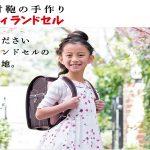 中村鞄の手作りランドセルの魅力を実際に見てきました。