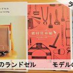 【評判と口コミ情報】土屋鞄のランドセルカタログからみる特徴