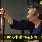 5万回斬られた日本一の斬られ役の福本清三初主演