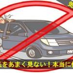 飲酒運転をあまく見ないで!本当に怖い罰則
