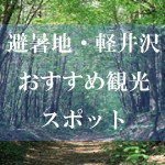 避暑地・軽井沢のおすすめ観光スポット