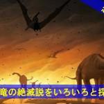 自由研究に役立つサイト|恐竜の絶滅