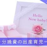 入院・分娩費の出産育児一時金の受け取り方法