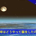 自由研究に役立つサイト|地球はどうやって誕生したの?