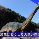 自由研究に役立つサイト|恐竜はどうして大きいの?