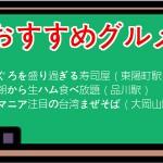 東京都内のおすすめグルメを紹介