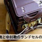 土屋鞄と中村鞄のランドセルの比較