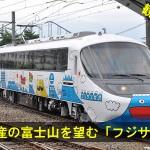 世界遺産の富士山が望める観光列車「フジサン特急」