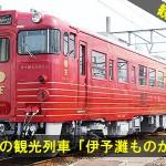 四国初の観光列車「伊予灘ものがたり」