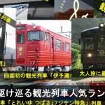 観光列車人気アクセスランキングを公開