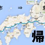 福岡から東京まで車で帰省した時の状況です