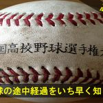 高校野球の途中経過をいち早く知りたい【速報・結果】