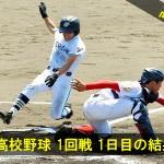 2014 高校野球 1回戦 1日目の結果速報