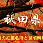 秋田県の気になる紅葉名所と見頃時期は?