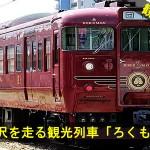避暑地・軽井沢を走る観光列車「ろくもん」