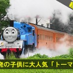 アジア発の子供に大人気列車「トーマスSL」