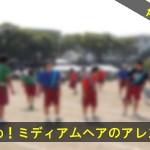 運動会・体育祭の時のおすすめ!ミディアムヘア髪型のアレンジ 5選