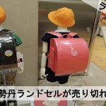 三越伊勢丹ランドセルが夏休み中に売り切れ続出!