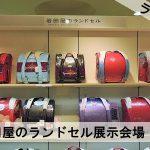 岩田屋三越のランドセル展示会場に行ってきました