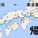 東京都内から福岡市内まで車で帰るスケジュール(工程)