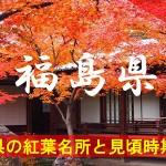 福島県の気になる紅葉名所と見頃時期は?