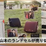 鞄工房山本のランドセルが8月中に売り切れに!