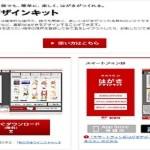 無料印刷ソフト「はがきデザインキット2016」のインストール方法