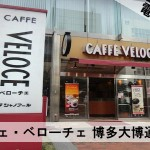 無料で電源利用できるカフェ・ベローチェ 博多大博通り店
