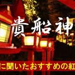 京都通に聞いたおすすめの紅葉名所《貴船神社》