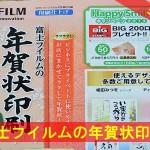 2016年度富士フイルムの年賀状印刷 2700円/10枚~