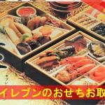 セブンイレブンのおせち料理は25万個以上の売れ行きと人気