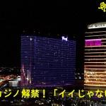 日本もカジノ解禁!?日本政府は「イイじゃないの~」
