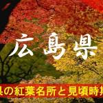 広島県の気になる紅葉名所と見頃時期は?