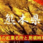 熊本県の気になる紅葉名所と見頃時期は?