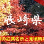 長崎県の気になる紅葉名所と見頃時期は?