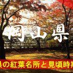 岡山県の気になる紅葉名所と見頃時期は?