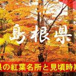 島根県の気になる紅葉名所と見頃時期は?
