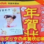2016年度コダックの年賀状印刷 47円/枚~