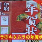 2016年度カメラのキタムラの年賀状印刷 47円/枚~