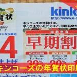 2016年度キンコーズの年賀状印刷 1600円/20枚~