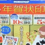 2016年度ミニストップの年賀状印刷料金の最安値は1800円/10枚~