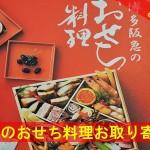 30種類以上の人気おせち料理が揃う阪急百貨店のおせち料理