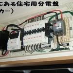 太陽光発電システムの屋内配線作業その2