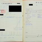 日本eリモデルと外壁塗装工事の契約