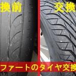 アルファードのタイヤ交換時期 タイヤ1本3450円の激安発見