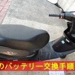 原付バイク【ヤマハ ジョグ】のバッテリー交換方法の手順と費用