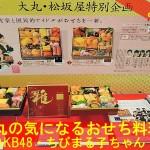 大丸の「AKB48」と「ちびまる子ちゃん」おせち料理が好評