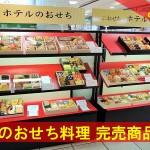 大丸・松坂屋の2016おせち料理の売り切れ商品がすでに
