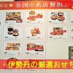 三越・伊勢丹の人気・おすすめ厳選おせち料理《2016》